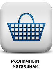 Розничным магазинам