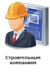 Строительным организациям