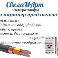 СвелаМАрт электротовары наш партнер