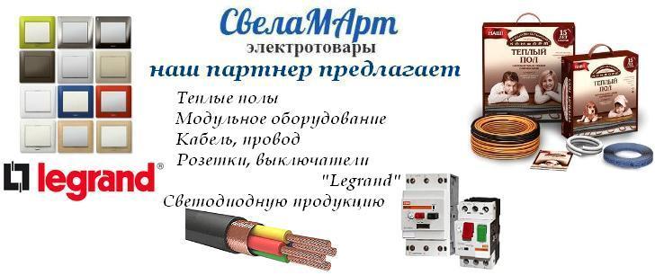 SVELA электротовары наш партнер