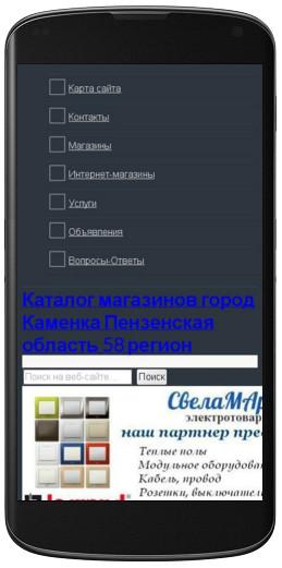 Мобильная версия сайта каталога