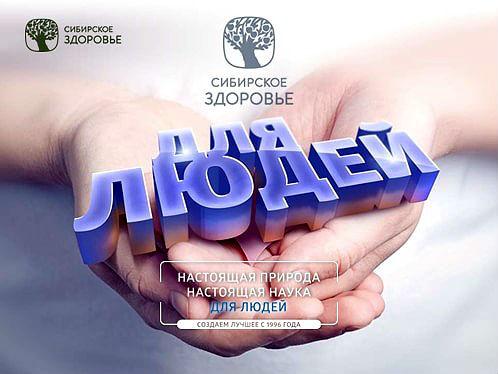 Интернет-магазин Сибирское здоровье