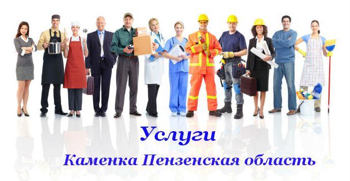 Услуги Каменка Пензенская область 58 регион