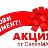 акция-интернет-магазин-электротовары-свеламарт