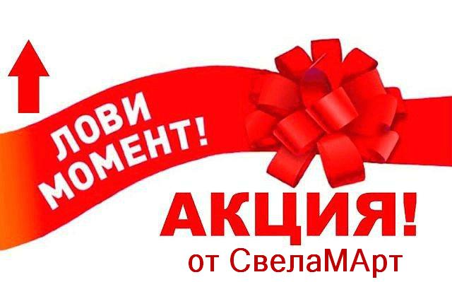 акция-интернет-магазин-электротовары-svela