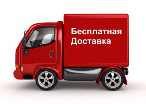бесплатная-доставка-из-москвы