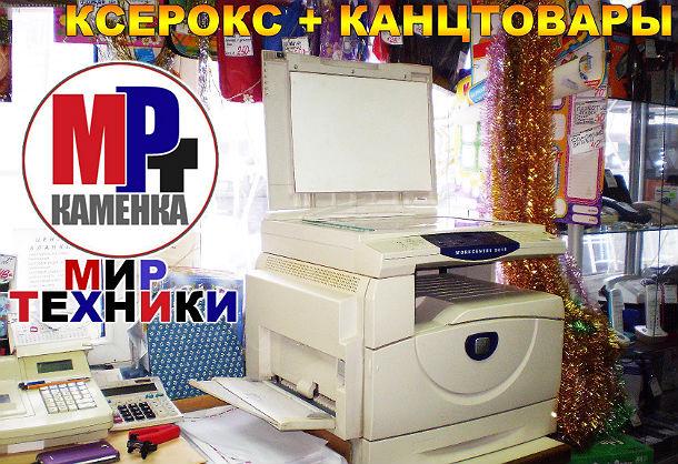 ксерокс-и-канцтовары