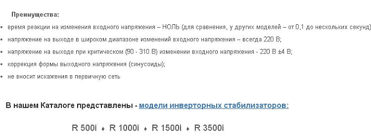 новинки-стабилизаторов-штиль