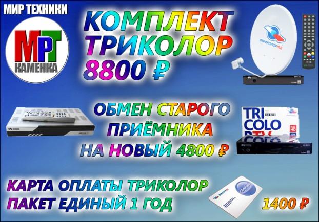 Приглашаем Вас за продукцией Триколор ТВ