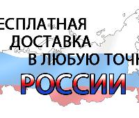 Бесплатная доставка по РФ