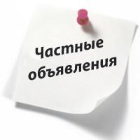 частные-объявления-каменка-пензенская-область