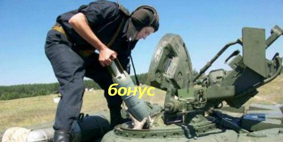 бонусы-для-танкистов