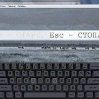 виртуальная-клавиатура-stamina
