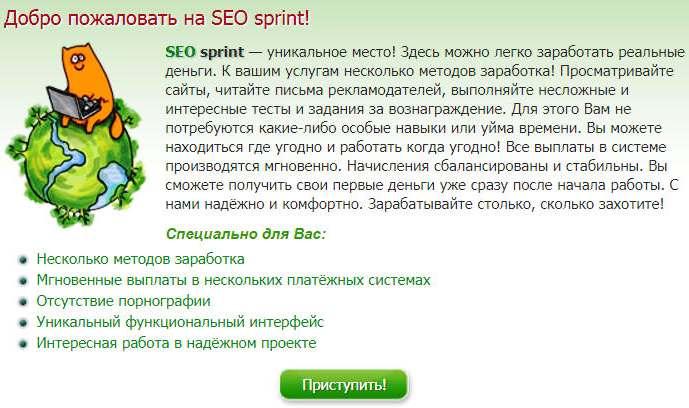 как-заработать-в-интернете-seosprint