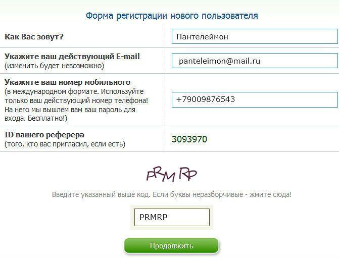 регистрация-seosprint