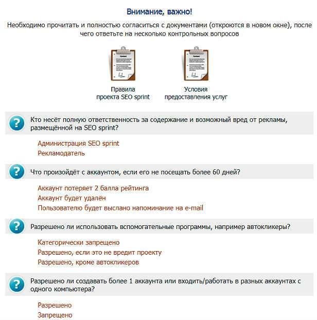 seosprint-правила-контрольные-вопросы