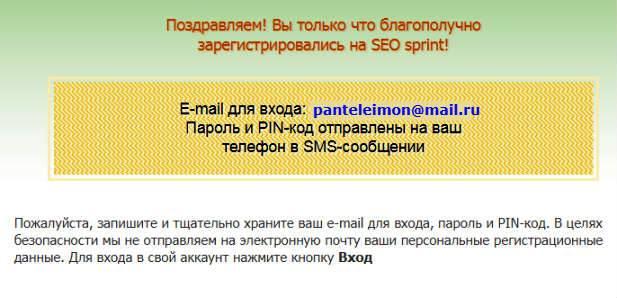 успешная-регистрация-seosprint