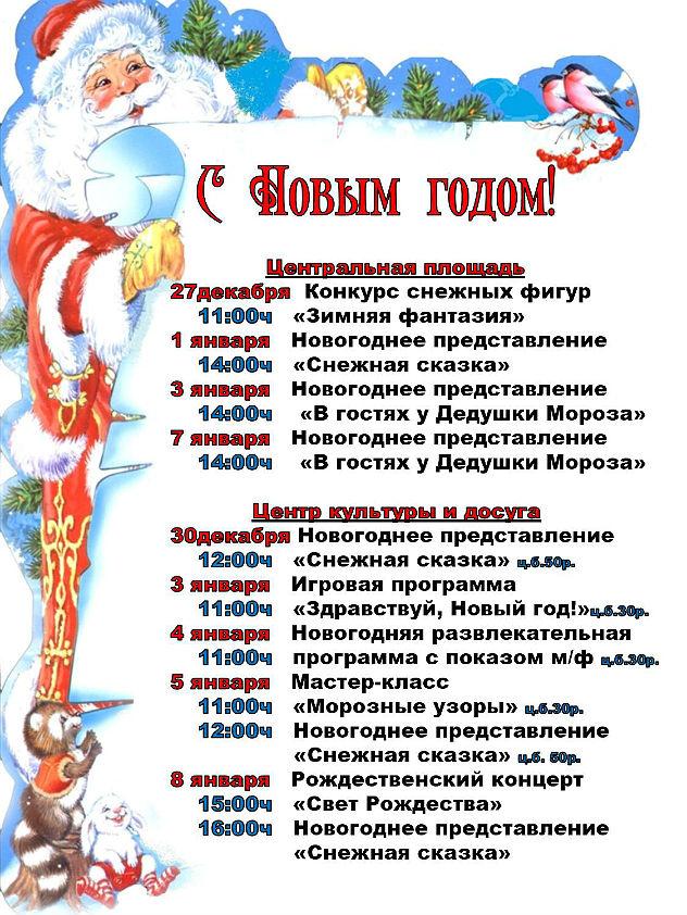 план-новогодних-мероприятий-2017-2018-каменка-пензенская-область-цкд