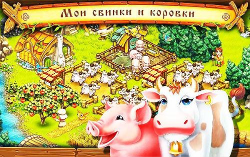 zarabotai-igraia-v-fermu