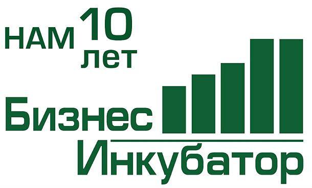 biznes-inkubator-10-let