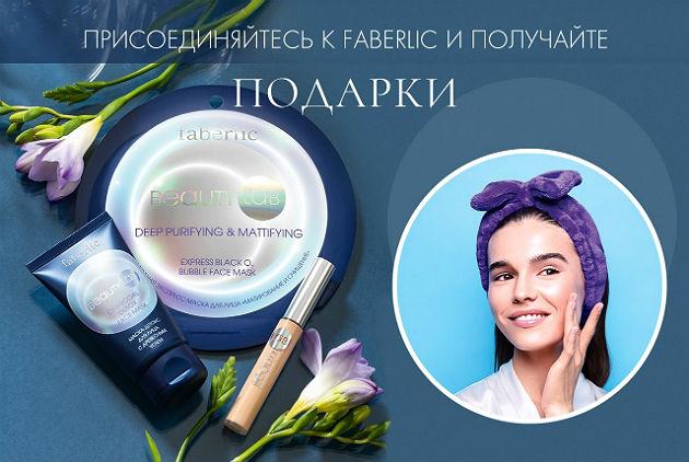 nabor-beauty-lab-v-podarok-pri-registraczii