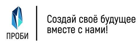 sozday-svoe-budushhee-s-nami