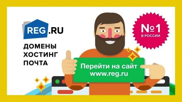 Сайт на хостинге REG_RU