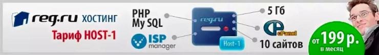 Хостинг REG_RU