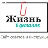 sayt-zhizn-v-detalyah