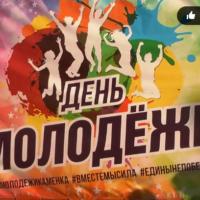 den-molodezhi-2019-kamenka