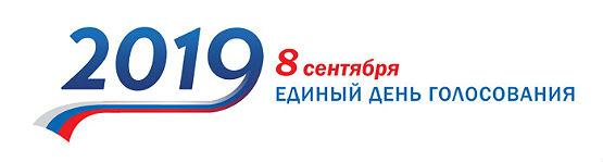 edinyj-den-golosovaniya-2019