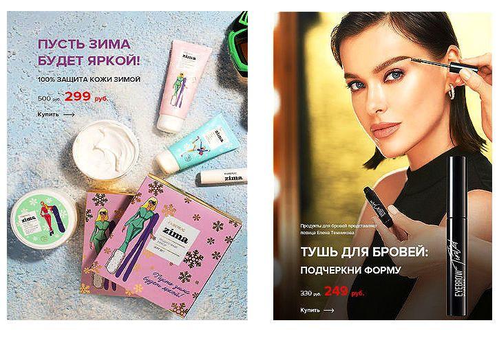 novinki-v-novom-kataloge-poraduyut-vas