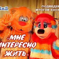 itogi-konkursov-mne-interesno-zhit