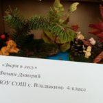 Фомин Дмитрий 4 класс Звери в лесу - №63