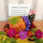 Мисс Осень Рзянкина Ксения 2 кл. Иванова Виктория 6 кл. МОУ СОШ с.Владыкино - №52