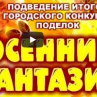podvedenie-itogov-konkusa-osennie-fantazii