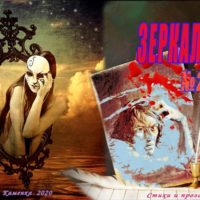 literaturnyj-almanah-zerkalo-vypusk-2