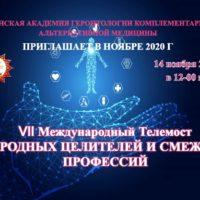 mezhdunarodnyj-on-lajn-telemost-netradiczionnoj-i-alternativnoj-medicziny-upravlenie-zdorovem-metody-i-praktika