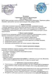 polozhenie-o-provedenii-fotokonkursa-my-za-zozh-2020