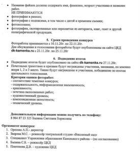 polozhenie-o-provedenii-fotokonkursa-my-za-zozh-2020-g