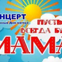 konczert-posvyashhennyj-dnyu-materi-2020
