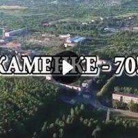 18-aprelya-kamenke-ispolnitsya-70-let