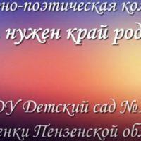 gorodskoj-konkurs-talantov-kroha-mbdou-detskij-sad-1