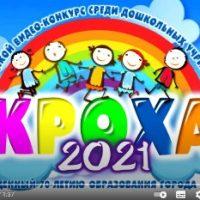 kroha-2021-moj-otchij-dom-moj-kraj-lyubimyj