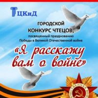 golosuem-v-gorodskom-konkurs-chteczov-ya-rasskazhu-vam-o-vojne