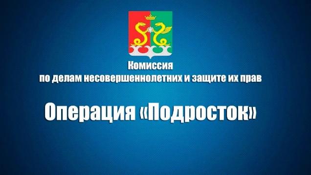 oblastnaya-mezhvedomstvennaya-kompleksnaya-profilakticheskaya-operacziya-podrostok