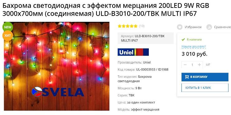 Бахрома светодиодная с эффектом мерцания 200LED 9W RGB 3000х700мм (соединяемая) ULD-B3010-200-TBK MULTI IP67