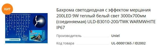 Бахрома уличная светодиодная мерцающая теплый белый цвет ULD-B3010-200-TBK WARMWHITE IP67 UL-00001365