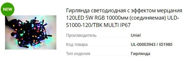 Гирлянда светодиодная с эффектом мерцания 120LED 5W RGB 10000мм (соединяемая) ULD-S1000-120-TBK MULTI IP67
