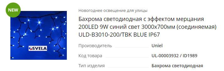 Бахрома светодиодная с эффектом мерцания ULD-B3010-200-TBK BLUE IP67